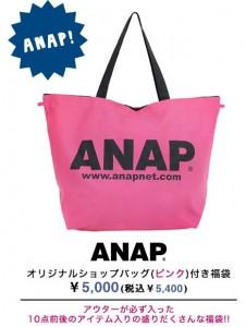 ANAP アナップ 福袋 2015 中身