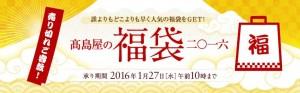 高島屋福袋 2016