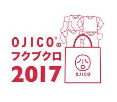 オジコ福袋 2017 中身